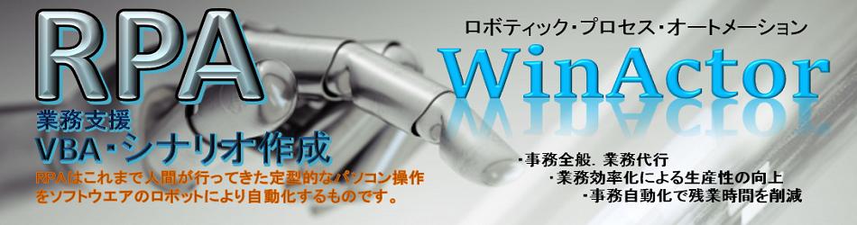 WinActor